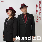 Ai Wo Arigatou - EP - 鈴(りん) and ヒロ - 鈴(りん) and ヒロ