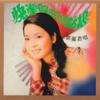快樂的恰恰姑娘 - Teresa Teng