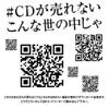 #CDgaurenaikonnayononakaja - EP ジャケット写真