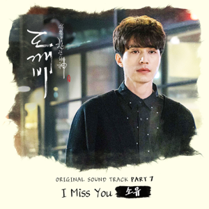 Soyou - I Miss You