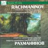 Rachmaninoff: Piano Concerto No.1- Piano Concerto No.2 - St.Petersburg State Capella Symphony Orchestra, State Symphony Orchestra of St.Petersburg, Andrey Anikhanov, Alexander Chernuchenko, Alexander Svyatkin & Vladimir Mishchuk