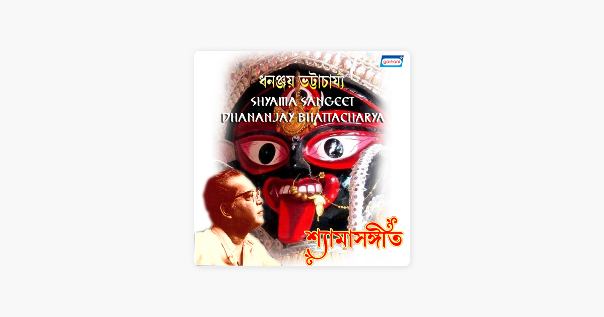 Shyama Sangeet Dhananjay Bhattacharya by Dhananjay Bhattacharya