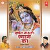 Darshan Karlo Shyam Ka - Narendra Kaushik