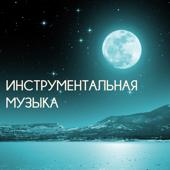 Инструментальная музыка - Фоновая инструментальная музыка для работы и поднятия настроения