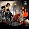 Maiem (Original Motion Picture Soundtrack) - EP