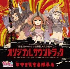 Kaijuu Musume - Ultra Kaijuu Gijinka Keikaku - Original Soundtrack