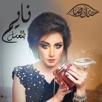 Nayem Bel Asal - Single