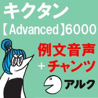 キクタン Advanced 6000 例文+チャンツ音声 【アルク/旧版(2006年3月発行)に対応】