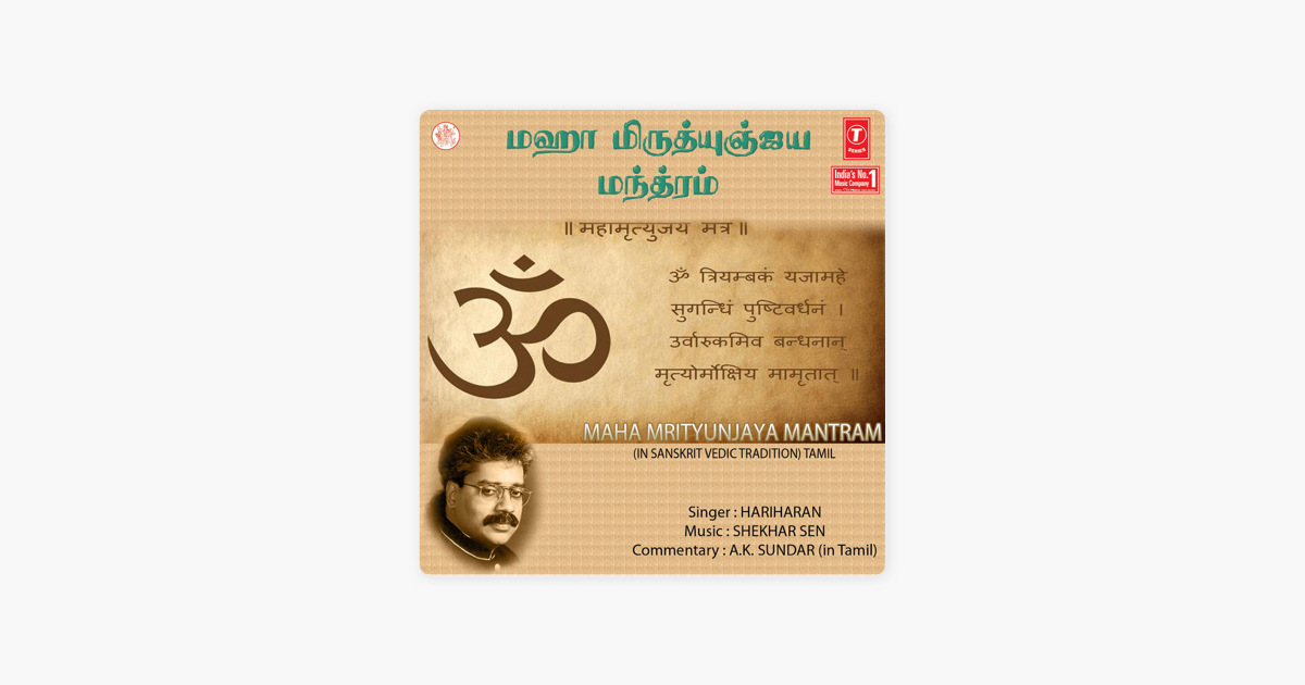 Maha Mrityunjaya Mantram by Hariharan & Shekhar Sen on Apple Music