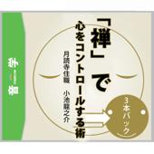 「禅で心をコントロールする術」3本まとめ買い!