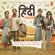 Hindi Medium (Original Motion Picture Soundtrack) - EP - Sachin-Jigar