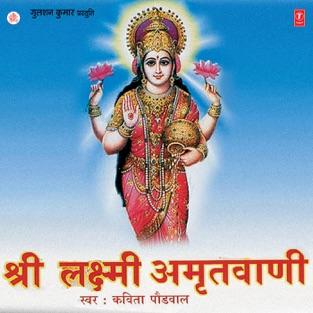 Shri Laxmi Amritwani – Kavita Paudwal & Surender Kohli