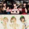 YAKIMOCHI/YATTA!正月パッケージ - EP ジャケット写真