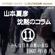 ラジオ日本番組シリーズ「山本夏彦 沈黙のコラム 11 1997年6月」~みんな日本の悪いまね~ - 山本夏彦