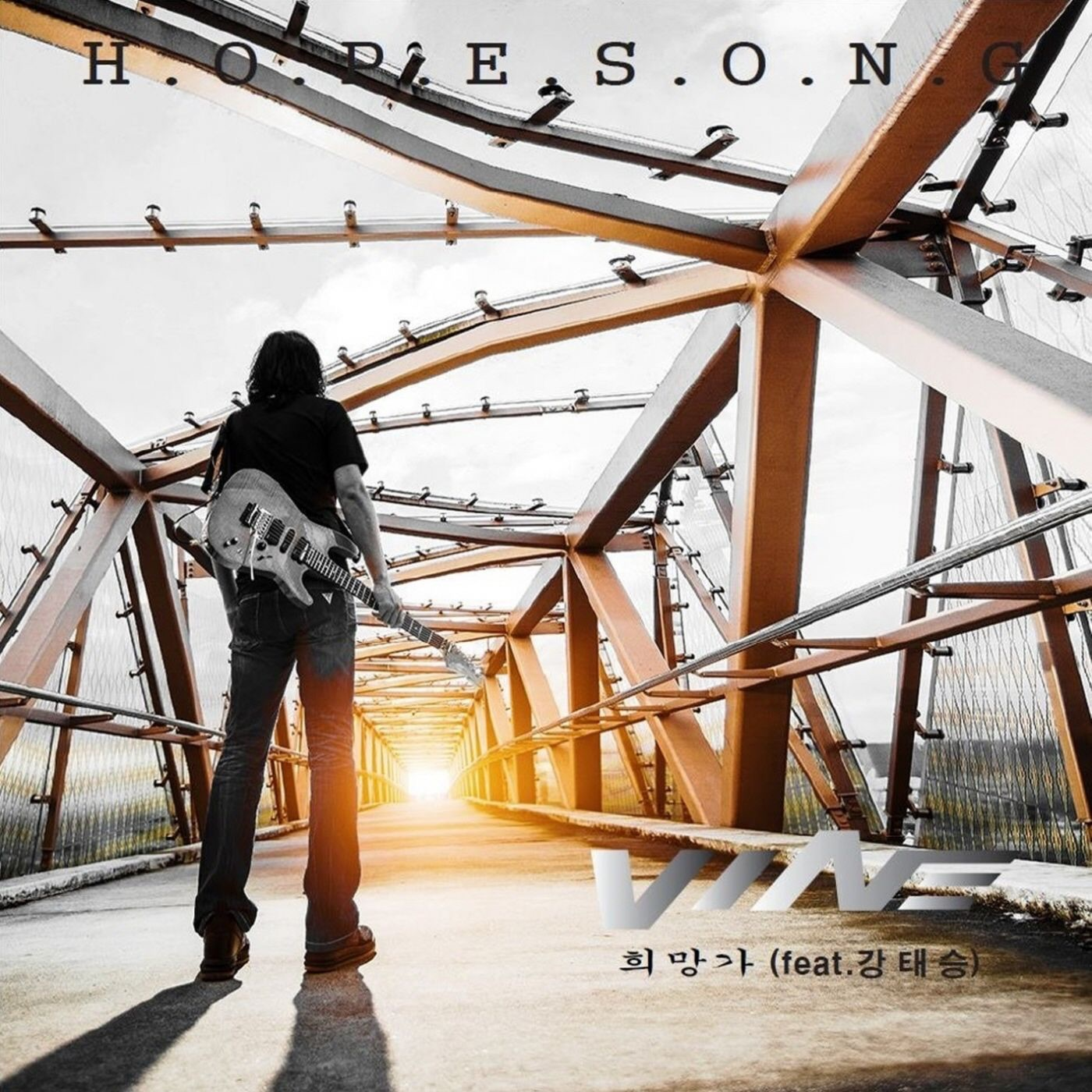 Hope Song - Single