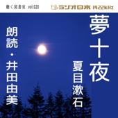 井田由美で聴く「夢十夜」 ラジオ日本聴く図書室シリーズ第20弾