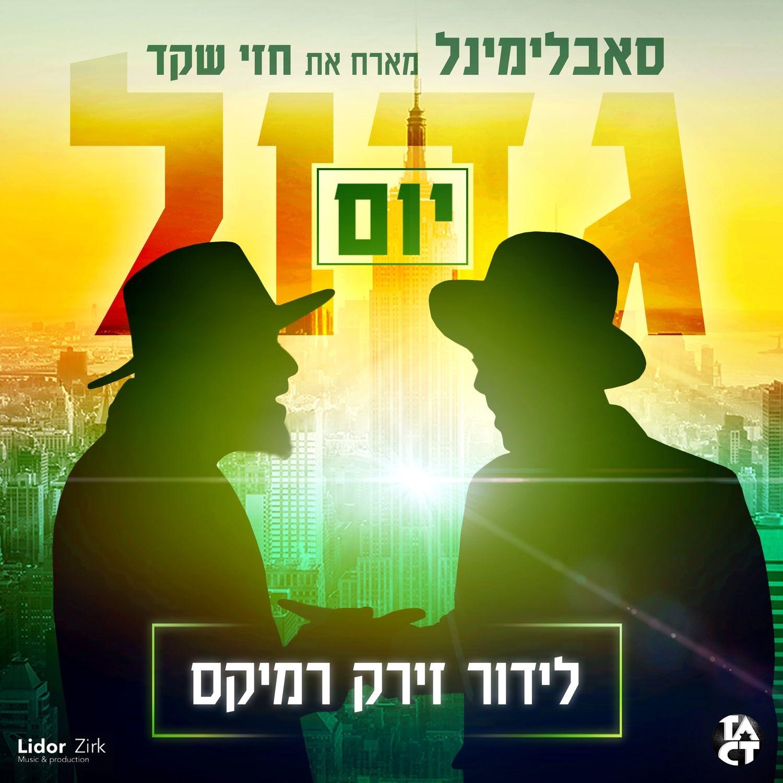 Yom Gadol Remix Lidor Zirk (feat. Hezi Shaked) - Single