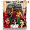 Dhaan Kuta Ho Dulha