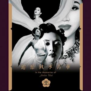 """梅豔芳 - 似水流年 (電影 """"似水流年"""" 主題曲)"""