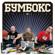 Boombox - Family бізнес
