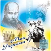Гімн України (Ще не вмерла Україна) [feat. Various Artists]