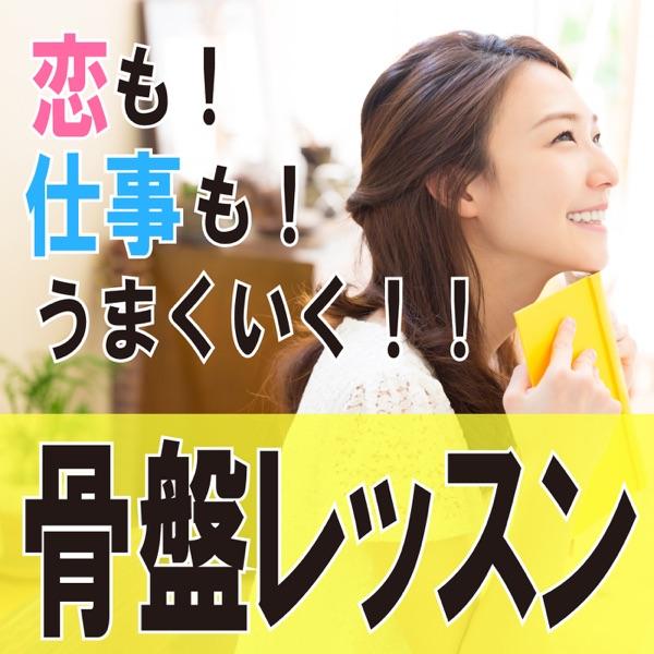 【動画】恋も仕事もうまくいく!骨盤レッスン!
