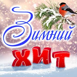 Various Artists - Зимний хит