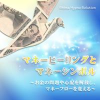 マネーヒーリングとマネーシンボル~お金の問題や心配を解放し、マネーフローを変える