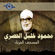 Al Sheikh Mahmoud Khalil Al Hosry - Al Mushaf Al Muratal