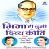 Bhima Hi Tujhi Divya Kirti EP