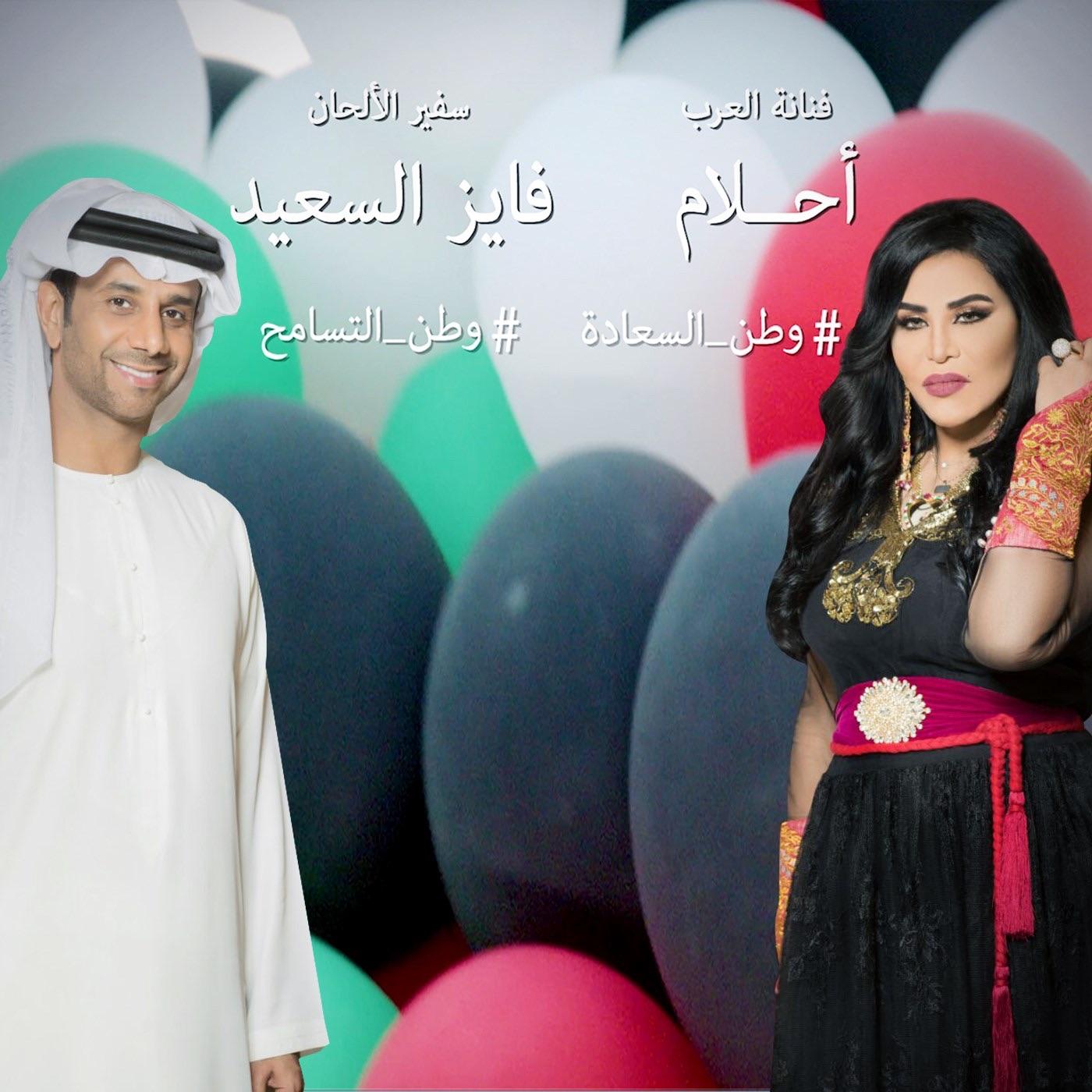 Watan Al Saadah - Watan Tsamoh - Single