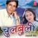 Dhanuli Baand - Birendra Dangwal & Meena Rana