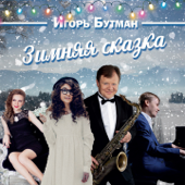 Have Yourself a Merry Little Christmas (feat. Олег Аккуратов)