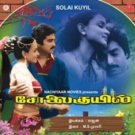 Solai kuyil movie songs download masstamilan