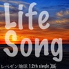 Lifesong - Single ジャケット写真