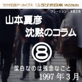 ラジオ日本番組シリーズ「山本夏彦 沈黙のコラム 8 1997年3月」~潔白なのは残念なこと~