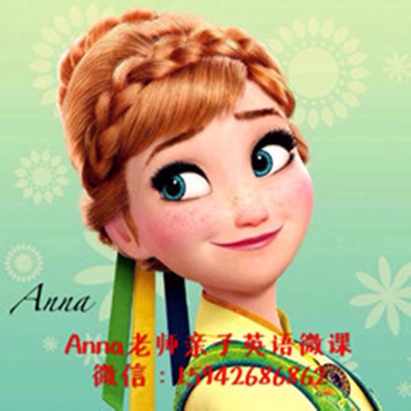 Anna英文儿歌磨耳朵
