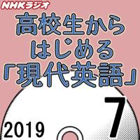 NHK 高校生からはじめる「現代英語」 2019年7月号