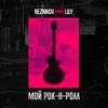 Reznikov - Мой Рок-н-Ролл (feat. Lily) обложка