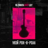 Мой Рок-н-Ролл (feat. Lily)