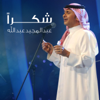 Shukran - Abdul Majeed Abdullah mp3