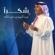 Shukran - Abdul Majeed Abdullah