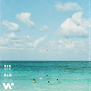Summer Luv (feat. Crystal Fighters) - Whethan & The Knocks - Whethan & The Knocks