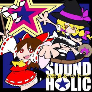 Sound Holic - GENSOU A LA MODE
