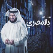 بالمصري - Mishari Rashid Alafasy - Mishari Rashid Alafasy