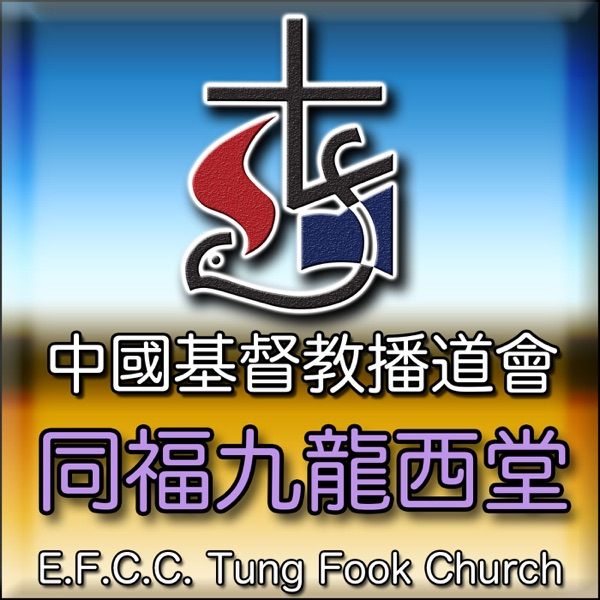 同福九龍西堂 Tung Fook Kowloon West Church