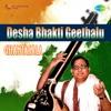 Desha Bhakti Geethalu