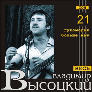 Vladimir Vysotsky - Лукоморья больше нет (Весь Высоцкий, том 21)
