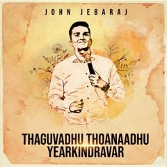 Thaguvadhu Thoanaadhu Yearkindravar