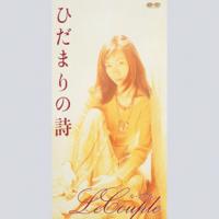 Le Couple - Hidamari no Uta - EP artwork